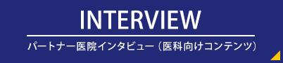INTERVIEW パートナー医院インタビューページ(医科向けコンテンツ)