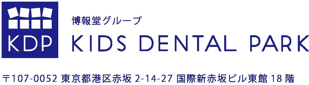 博報堂グループKIDS DENTAL PARK