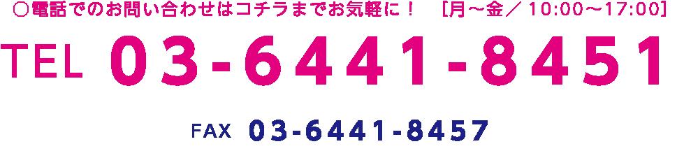 ○電話でのお問い合わせはコチラまでお気軽に! [月〜金/10:00〜17:00]