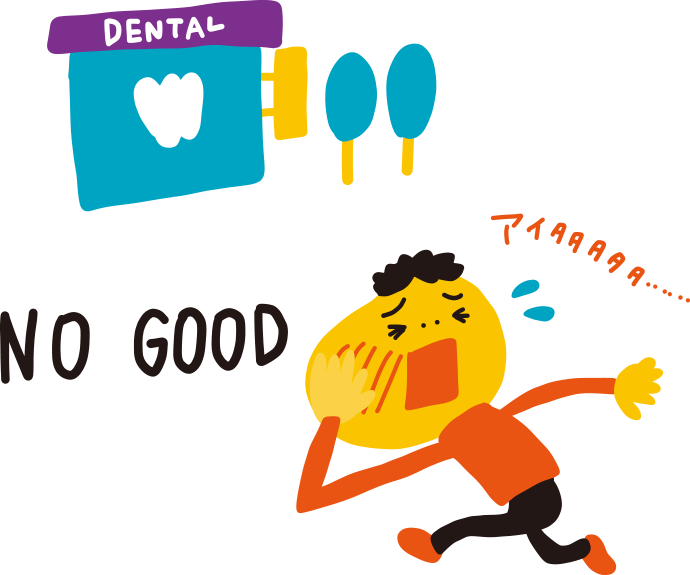 歯科医院=痛くなったら行く場所