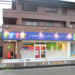 キッズデンタルパーク藤沢