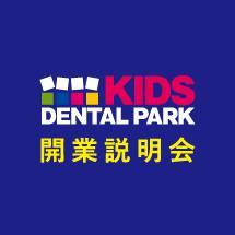 キッズデンタルパーク開業説明会(2018年11月18日(日)開催予定)